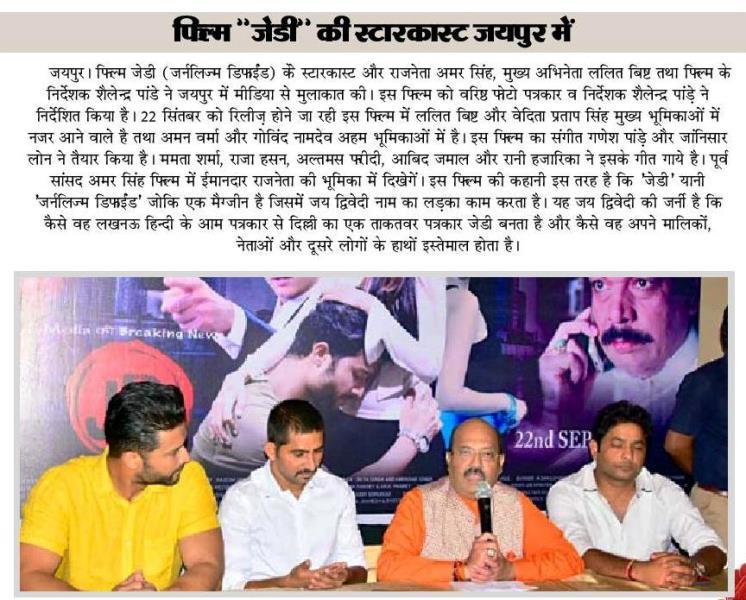 JD - Dainik Adhikar - Page 7 - Sept.19