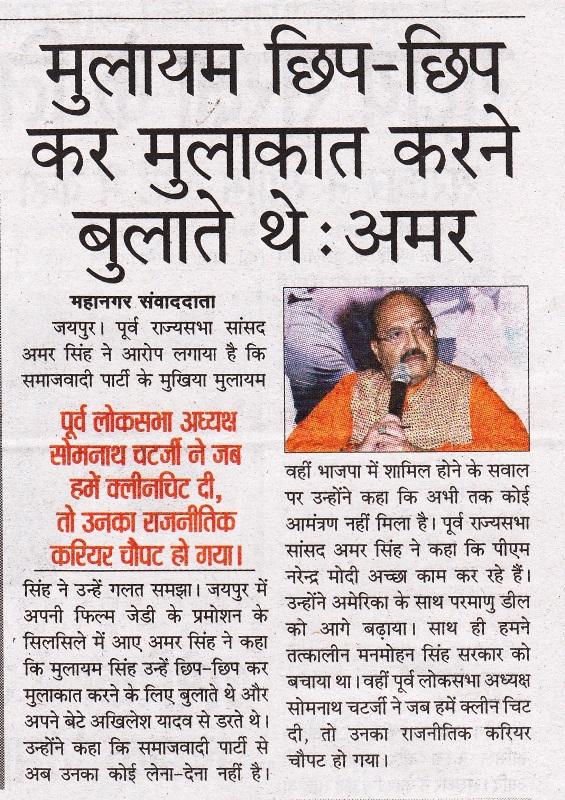 JD - Mahanagar Times - Page 16 - Sept.19