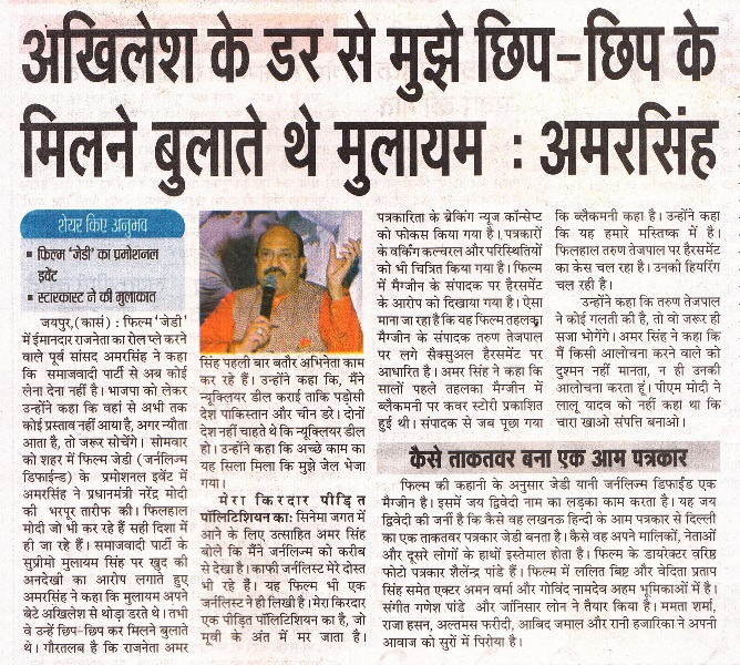 JD - Punjab Kesari - Page 4 - Sept.19